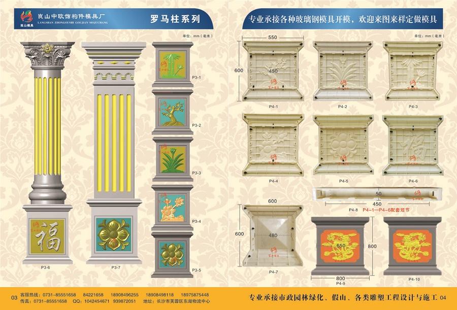 罗马柱 P3-1 2  3 4 5 6 7 , P4-1 2 3 4 5 6 7 9 10