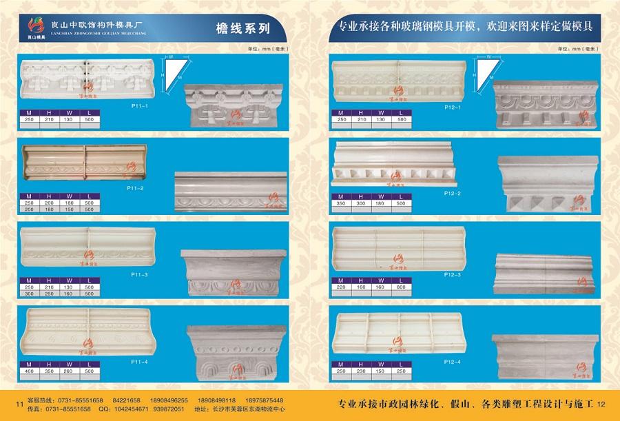檐线betway必威官方网站 P11-1 2 3 4,P12-1 2 3 4