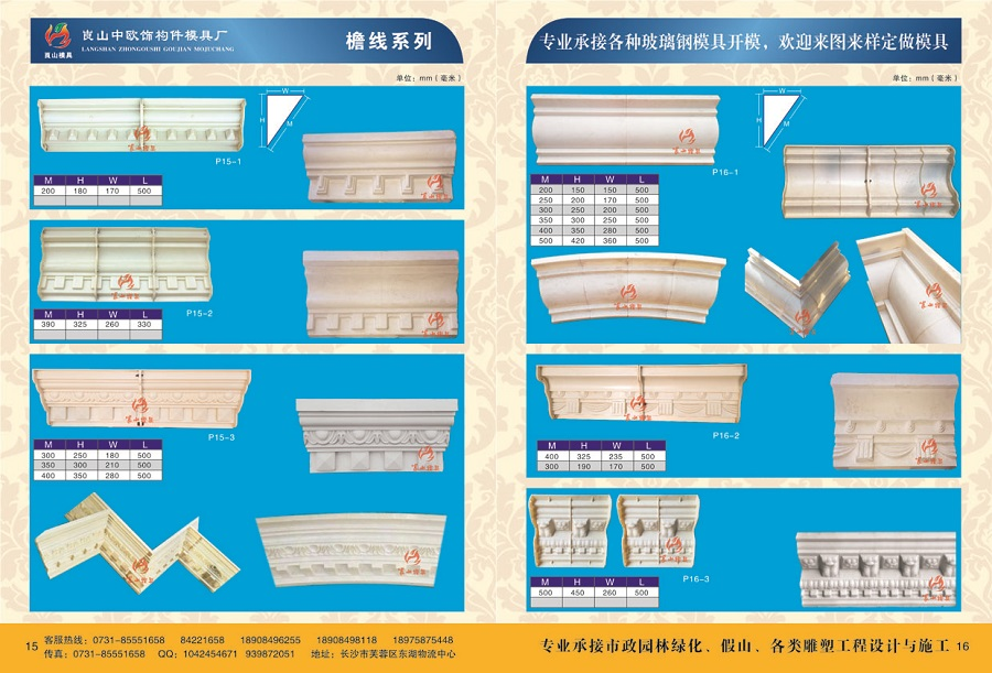 檐线betway必威官方网站 P15-1 2 3 4,P16-1 2 3 4