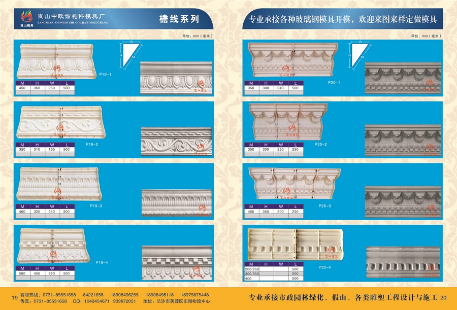 檐线betway必威官方网站 P19-1 2 3 4,P20-1 2 3 4