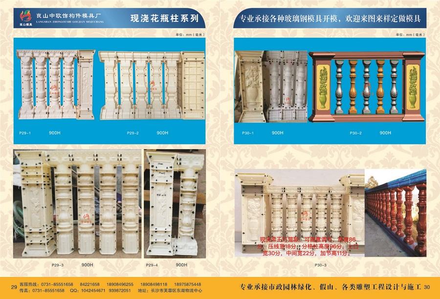现浇花瓶betway必威官方网站 P29-1 2 3 4,P30-1 2 3