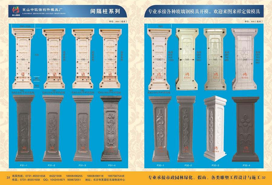 间隔柱betway必威官方网站 P31-1 2 3 4,P32-1 2 3 4