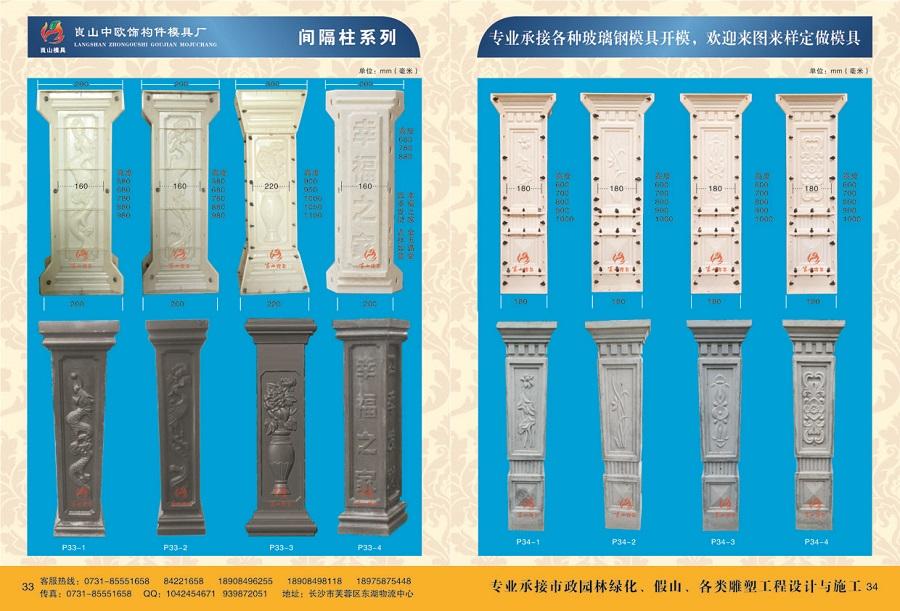 间隔柱betway必威官方网站 P33-1 2 3 4,P34-1 2 3 4