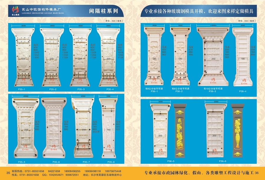 间隔柱betway必威官方网站 P35-1~8,P36-1 2 3 4 5 6