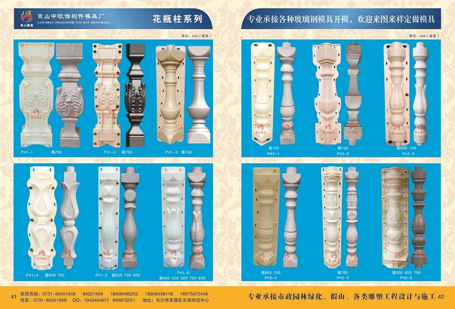 花瓶柱betway必威官方网站 P41-1 ~ 6,P42-1~6