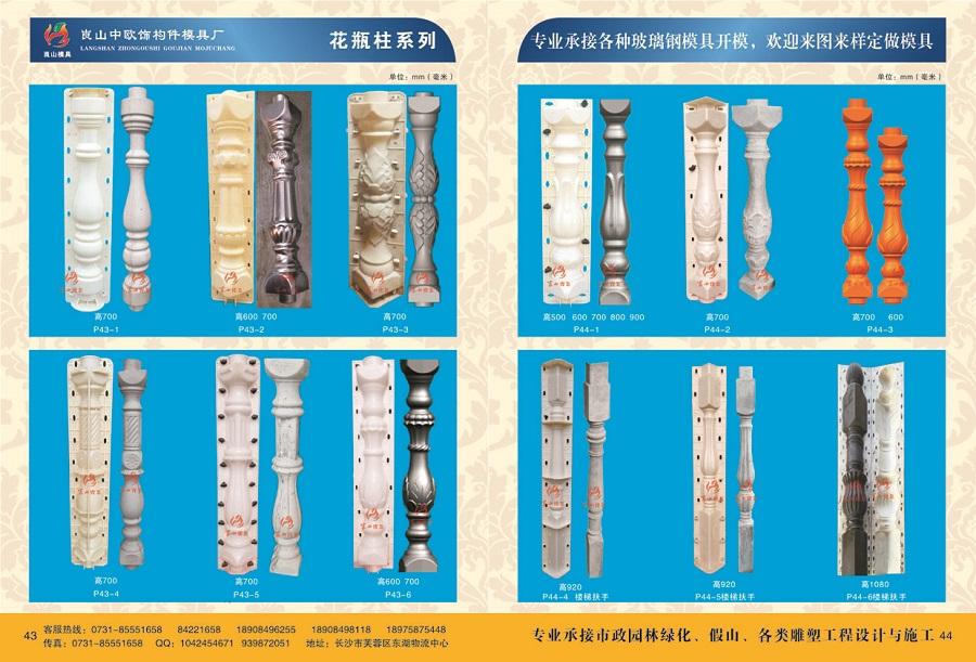 花瓶柱betway必威官方网站 P43-1 ~ 6,P44-1~6