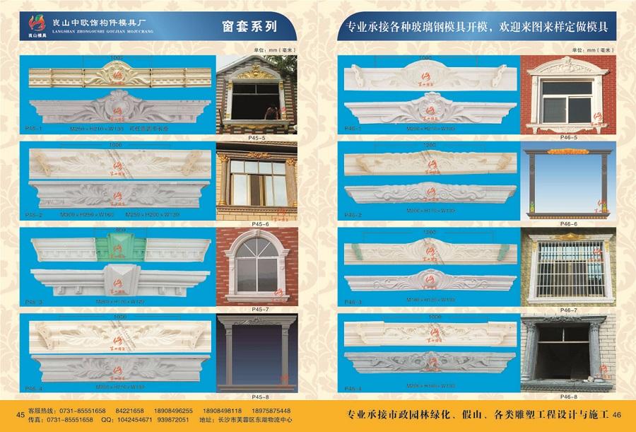 窗套betway必威官方网站P45 1~8,P46 1~ 8