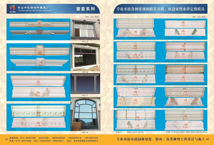 窗套betway必威官方网站P47 1~8,P48 1~ 10