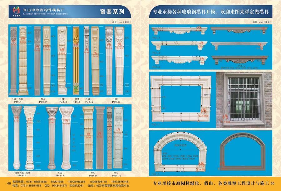 窗套betway必威官方网站P49 1~8,P50 1~ 5