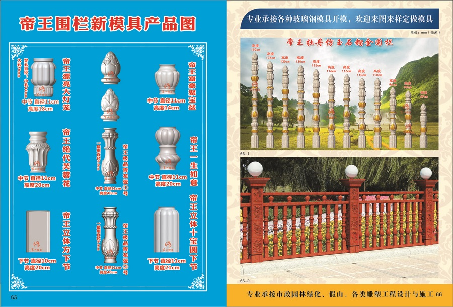 帝王围栏betway必威官方网站 P65,P64-1 2