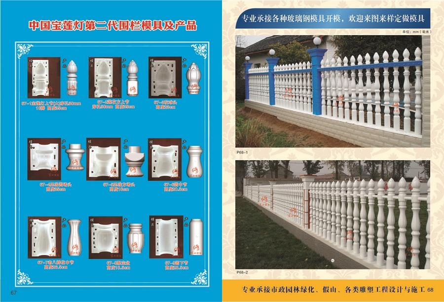 围栏betway必威官方网站 P67,P68-1 2