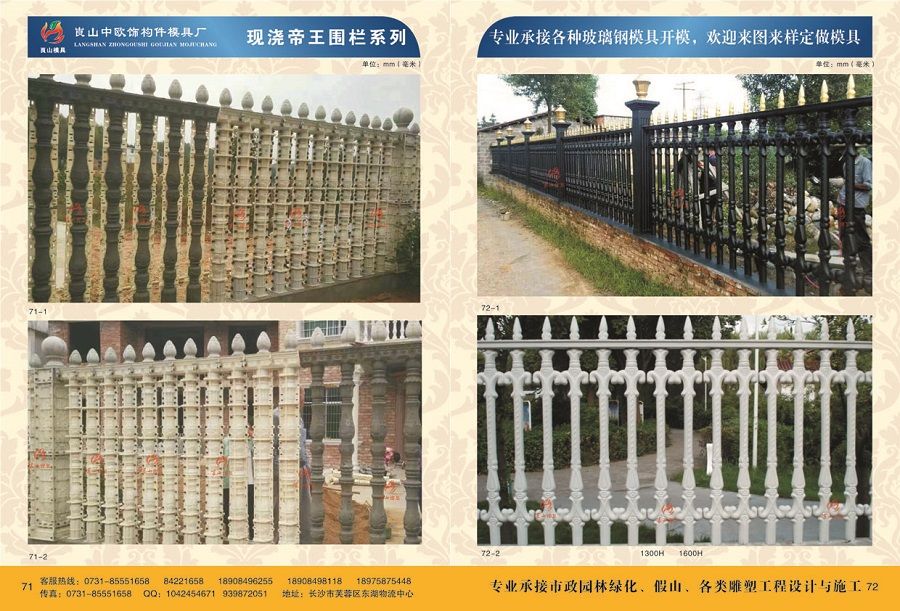 围栏betway必威官方网站 P71-1 2,P72-1 2