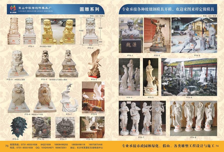 圆雕betway必威官方网站 P71-1~12,P74-1~8