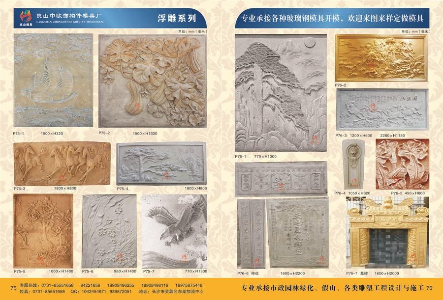 浮雕betway必威官方网站 P75-1~7,P76-1~7