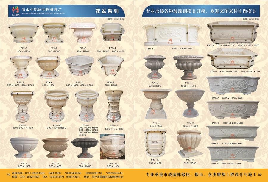 花盆betway必威官方网站P79-1~16,P80-1~13