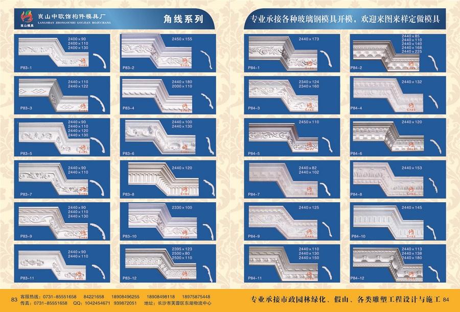 角线betway必威官方网站 P83-1~12,P84-1~12