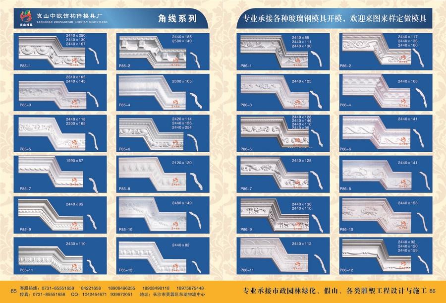 角线betway必威官方网站 P85-1~12,P86-1~12