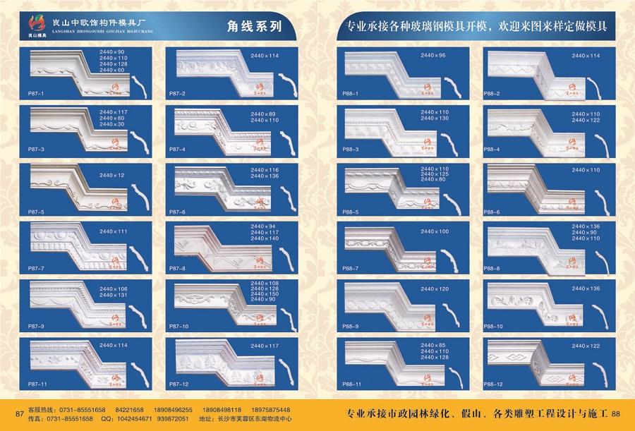 角线betway必威官方网站 P87-1~12,P88-1~12