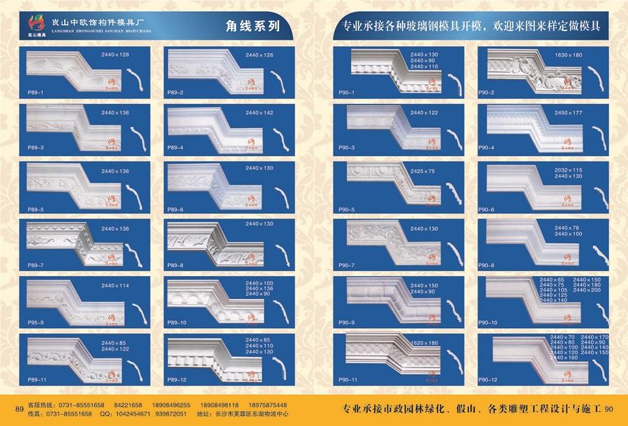 角线betway必威官方网站 P89-1~12,P90-1~12