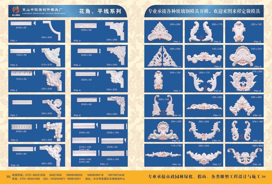 花角、平线betway必威官方网站 P93-1~11,P94-1~18