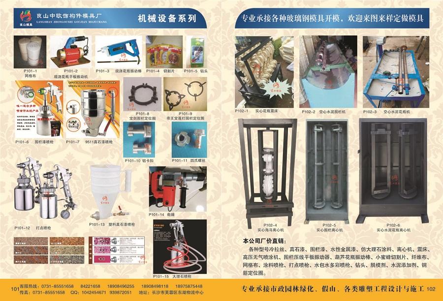 机械设备betway必威官方网站  P101-1~15,P102-1~16