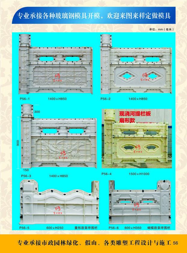 桥栏板betway必威官方网站 P56-1 2 3 4 5 6